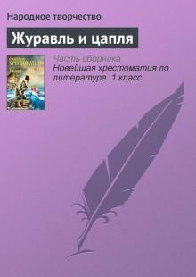 Обложка книги  - Журавль и цапля