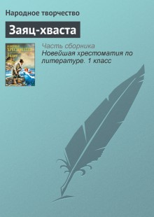 Обложка книги  - Заяц-хваста