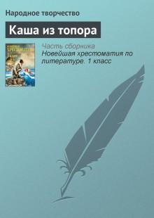 Обложка книги  - Каша из топора