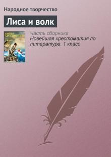 Обложка книги  - Лиса и волк