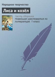 Обложка книги  - Лиса и козёл