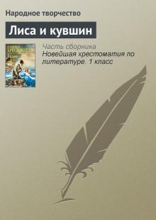 Обложка книги  - Лиса и кувшин