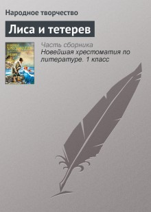 Обложка книги  - Лиса и тетерев