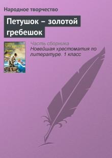 Обложка книги  - Петушок – золотой гребешок
