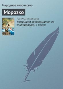 Обложка книги  - Морозко