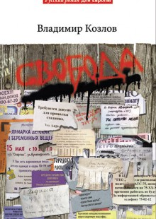 Обложка книги  - Свобода