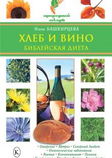 Обложка книги  - Хлеб и вино. Библейская диета