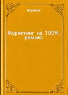 Обложка книги  - Маркетинг на 100%: ремикс