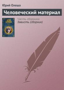 Обложка книги  - Человеческий материал