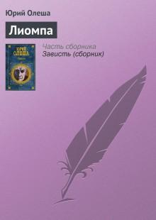 Обложка книги  - Лиомпа