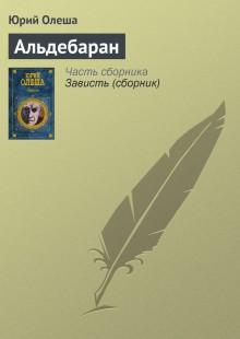 Обложка книги  - Альдебаран