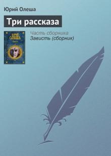 Обложка книги  - Три рассказа