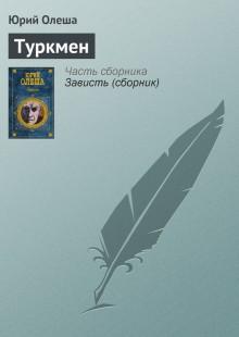 Обложка книги  - Туркмен