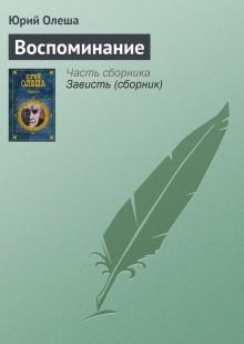 Обложка книги  - Воспоминание