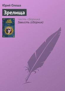 Обложка книги  - Зрелища