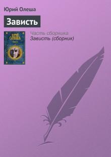 Обложка книги  - Зависть