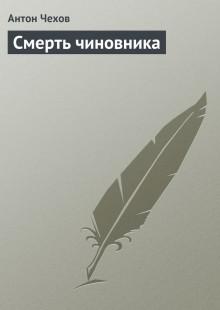 Обложка книги  - Смерть чиновника