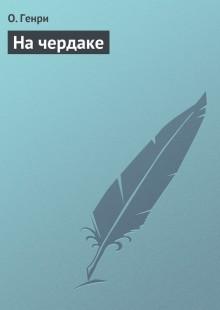 Обложка книги  - На чердаке