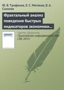 Обложка книги  - Фрактальный анализ поведения быстрых индикаторов экономики России