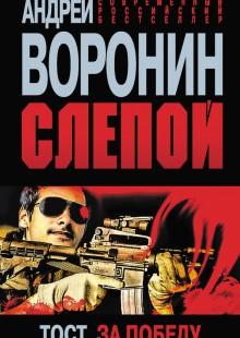 Обложка книги  - Слепой. Тост за победу