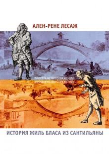 Обложка книги  - История Жиль Бласа из Сантильяны