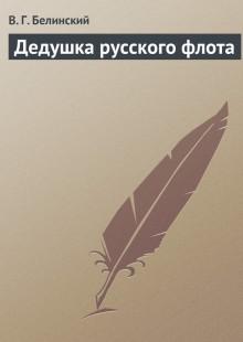 Обложка книги  - Дедушка русского флота