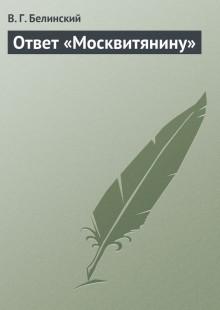 Обложка книги  - Ответ «Москвитянину»