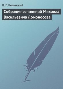 Обложка книги  - Собрание сочинений Михаила Васильевича Ломоносова