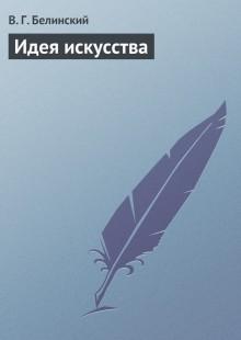 Обложка книги  - Идея искусства