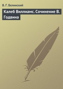 Обложка книги  - Калеб Виллиамс. Сочинение В. Годвина