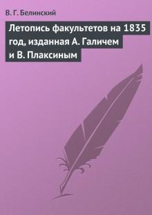 Обложка книги  - Летопись факультетов на 1835 год, изданная А. Галичем и В. Плаксиным