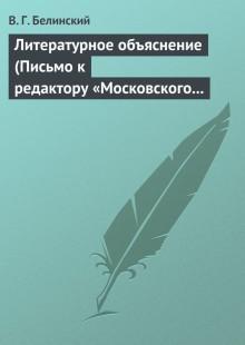 Обложка книги  - Литературное объяснение (Письмо к редактору «Московского наблюдателя»)