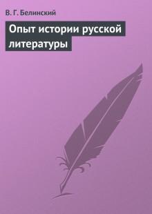 Обложка книги  - Опыт истории русской литературы