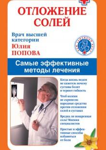 Обложка книги  - Отложение солей. Самые эффективные методы лечения
