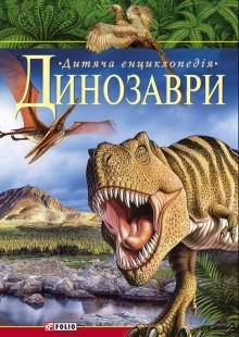 Обложка книги  - Динозаври. Дитяча енциклопедія