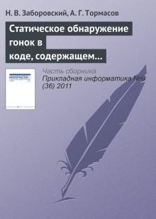 Обложка книги  - Статическое обнаружение гонок в коде, содержащем ветвления и циклы