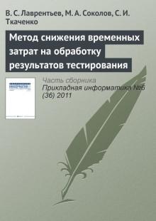 Обложка книги  - Метод снижения временных затрат на обработку результатов тестирования