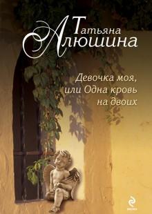 Обложка книги  - Девочка моя, или Одна кровь на двоих