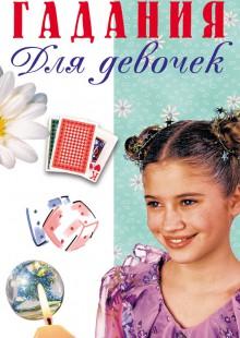 Обложка книги  - Гадания для девочек