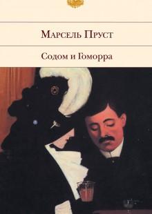 Обложка книги  - Содом и Гоморра