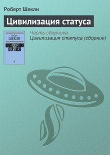 Обложка книги  - Цивилизация статуса