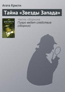 Обложка книги  - Тайна «Звезды Запада»