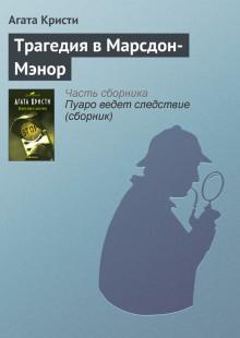 Обложка книги  - Трагедия в Марсдон-Мэнор