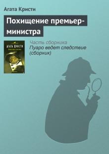 Обложка книги  - Похищение премьер-министра