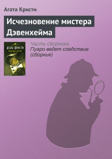 Обложка книги  - Исчезновение мистера Дэвенхейма
