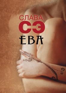 Обложка книги  - Ева (сборник)