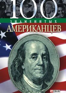 Обложка книги  - 100 знаменитых американцев