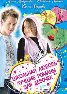 Обложка книги  - Школьная любовь (сборник)