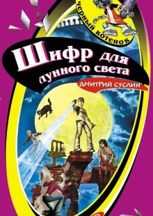Обложка книги  - Шифр для лунного света