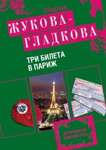 Обложка книги  - Три билета в Париж